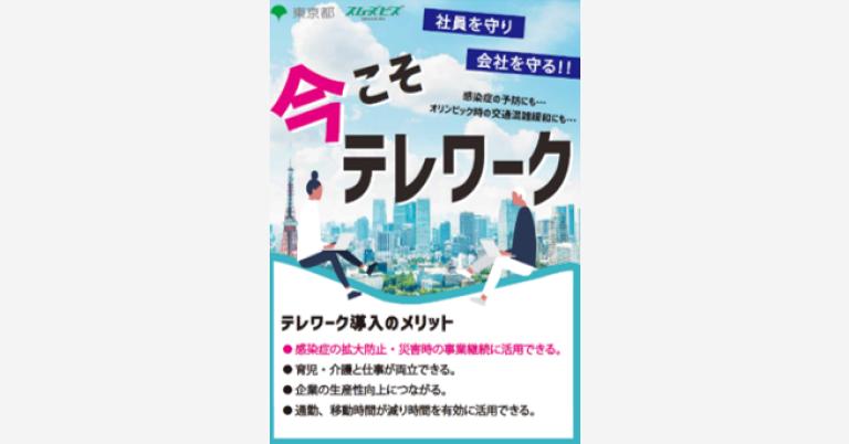 東京都、テレワーク活用 助成金募集を開始 新型コロナウイルス緊急支援