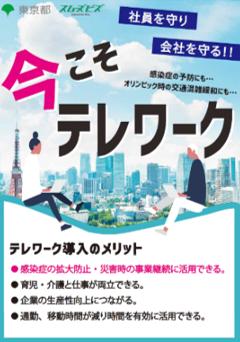 東京都テレワーク活用助成