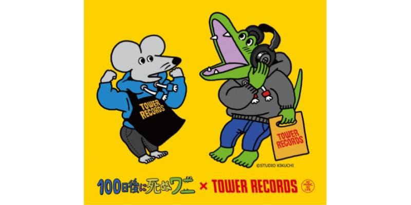 「100日後に死ぬワニ × TOWER RECORDS」タワレコ限定デザイン コラボグッズ
