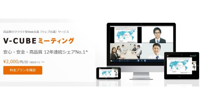 株式会社ブイキューブが、1ステップで顧客とPCで映像や資料を共有しながらWeb会議・商談ができる「V-CUBE セールスプラス」の無償提供を2020年3月11日より開始