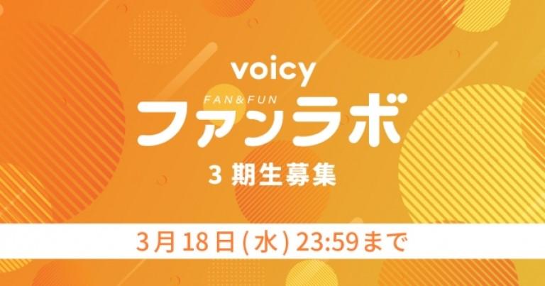 音声テクノロジーで新しい音声体験をデザインする株式会社Voicyが、ボイスメディア「Voicy」のファンコミュニティ「Voicyファンラボ」3期生の募集を開始