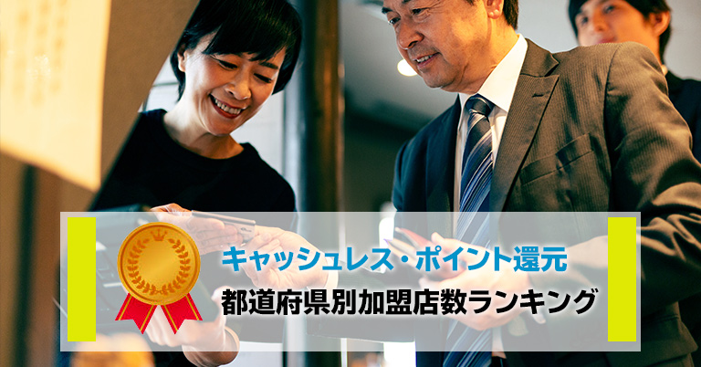 キャッシュレス・ポイント還元事業 都道府県別人口当たりの加盟店数ランキングトップは「石川県」
