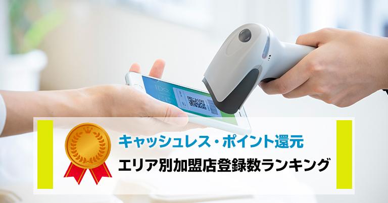 キャッシュレス・ポイント還元事業 エリア別人口当たり加盟店登録数ランキングトップは「沖縄」