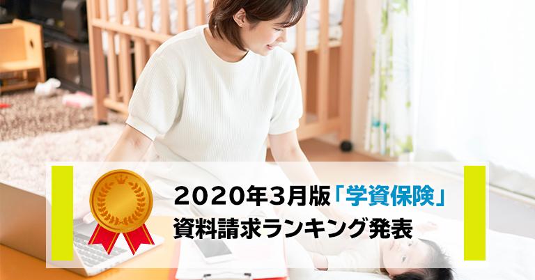 2020年3月 保険市場の、学資保険の資料請求ランキングトップは「明治安田生命つみたて学資【明治安田生命】」