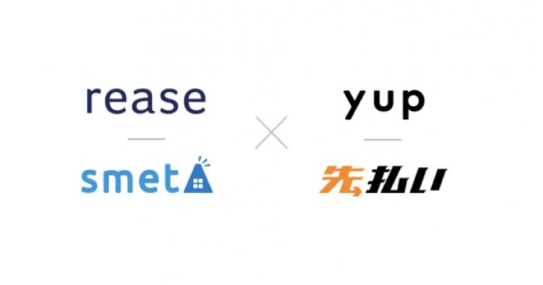 『先払い』の yup と『smeta』の rease が業務提携、『先払い』登録ユーザーは『smeta』で入居審査に必要な与信に対応