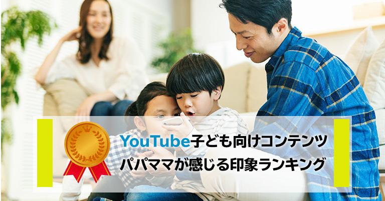 2020年3月 パパママに聞いたYouTube子ども向けコンテンツの印象 ランキング発表