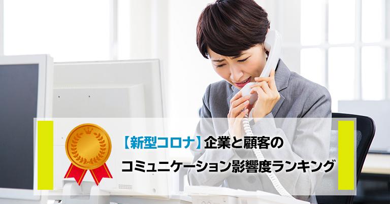 【新型コロナ】企業と顧客のコミュニケーション 影響度ランキング発表