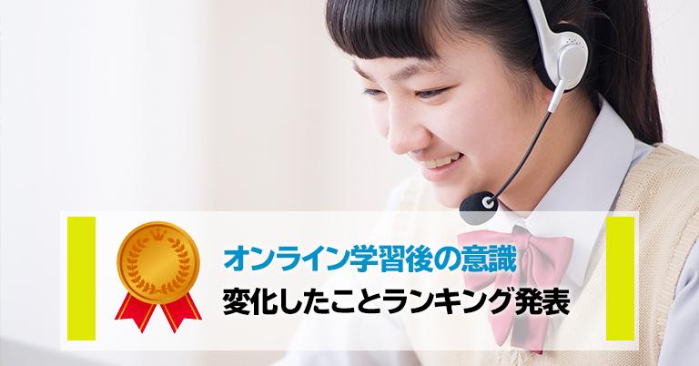 【新型コロナ休校】オンライン学習後の意識 変化したことランキング発表