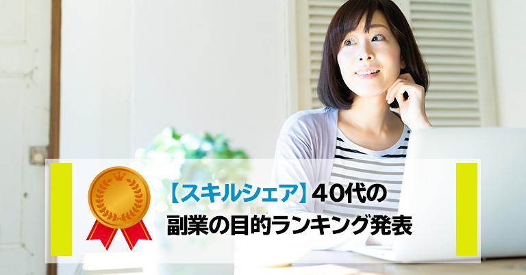 【スキルシェアサービス】40代 副業の目的ランキング発表