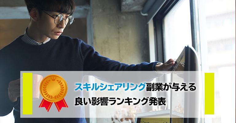 【スキルシェアリング】副業が与える良い影響 ランキング発表