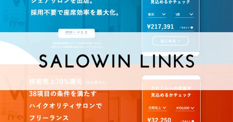 【既存美容室の収益向上】サロウィン株式会社が、既存美容室の1席に出店させるシェアサロン「SALOWIN LINKS」の提供を開始