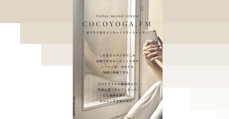 新型コロナへの恐怖心や外出自粛によって乱れた心身を整えるオンラインヨガ・メンタルヘルスケアレッスン「COCOYOGA.FM」リリース!