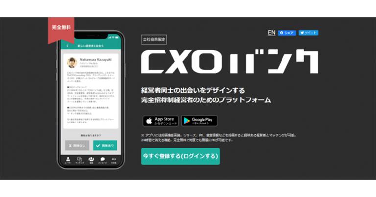 経営者のためのSNS「CXOバンク」 アプリケーション(iOS版およびandroid版)をローンチ