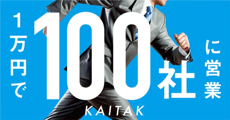 1万円で厳選した100社に効果的に営業。本当に良い商品の新規顧客開拓をサポートする「カイタク」のサービスが正式スタート