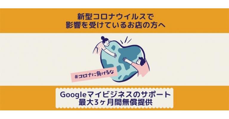 「新型コロナウイルスで影響を受けているお店の方へ」Googleマイビジネスのサポートを最大3ヶ月間無償提供【全国対応可】