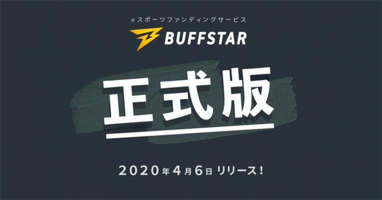 """""""あなたの応援を価値に変える"""" eスポーツプレイヤーとファンを繋ぐファンディングサービス「BUFFSTAR」正式版の提供を開始"""
