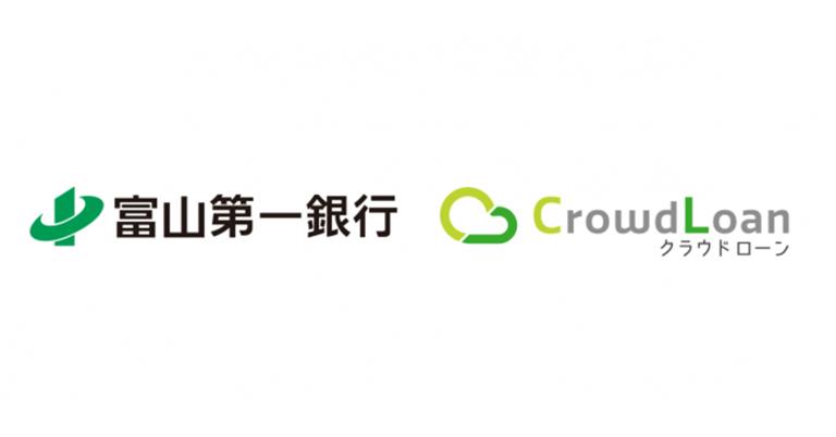 個人と銀行をむすぶ融資プラットフォーム「クラウドローン」に富山第一銀行が参画