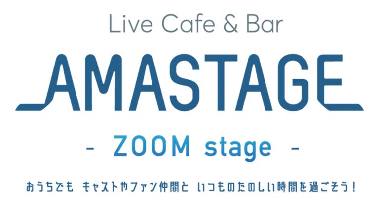 おうちからアイドルカフェが楽しめる! 秋葉原・なんばで人気の「AMASTAGE」がオンラインで対面接客する店舗「ZOOM STAGE」をオープン