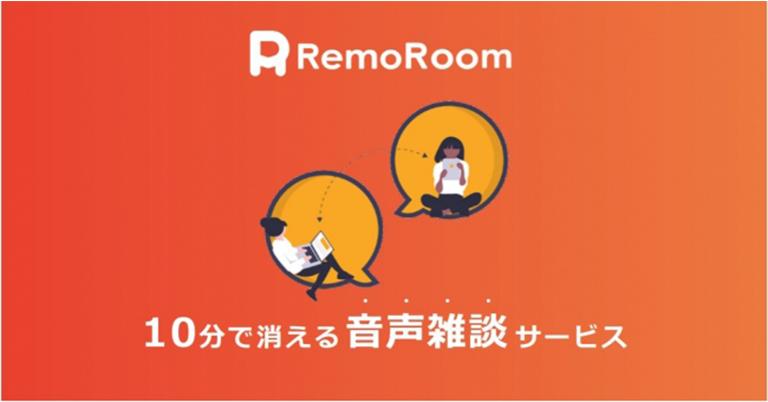 """""""リモートワークを、楽しくする"""" 10分で消える音声雑談サービス「RemoRoom」がリリース。本日より事前登録の受付を開始。"""