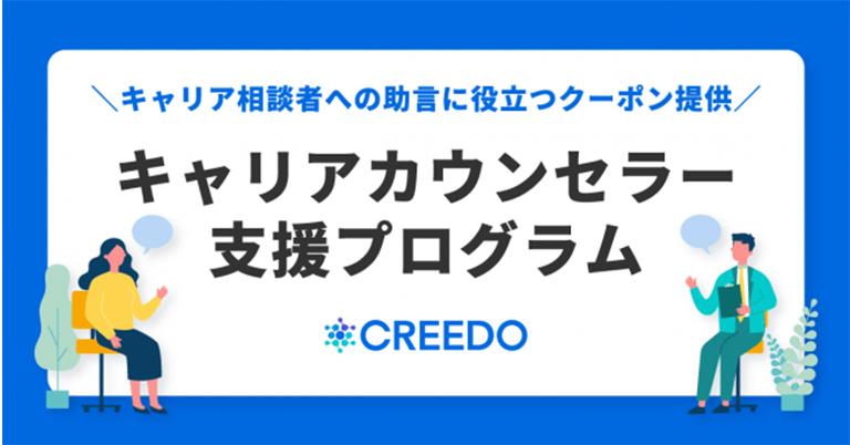 社会人でもOB訪問できるキャリアシェアサービス『CREEDO』がキャリアカウンセラー支援プログラムを発表