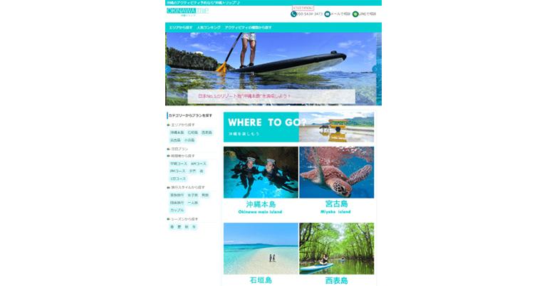 沖縄県に特化したアクティビティ・ツアー予約サイト「沖縄トリップ」をオープン!