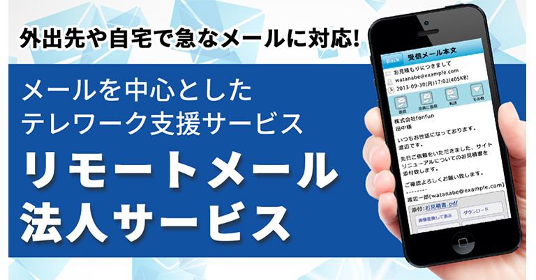 fonfun、無償提供中のテレワークサービス「リモートメール法人サービス」にコピー禁止の機能を追加