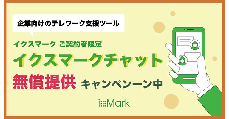 【テレワーク支援ツール】イクスマークチャット(Mattermost)無償提供キャンペンーン実施中!!