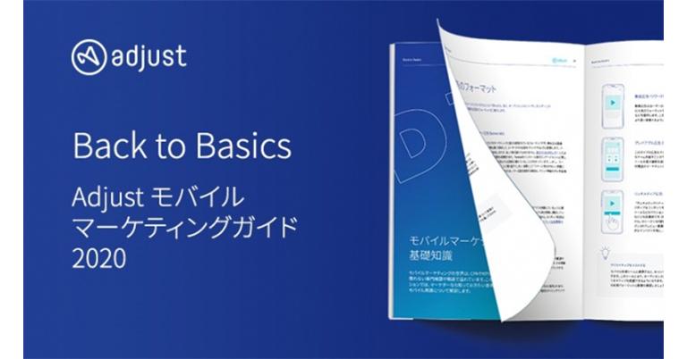 Adjust、「Back to Basics:Adjustモバイルマーケティングガイド2020」を発表