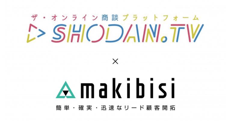 新規リード獲得「makibisi」を提供する株式会社Rocketsが、リモートワークでの営業活動を支援するオンライン商談プラットフォーム「SHODAN.TV」と連携