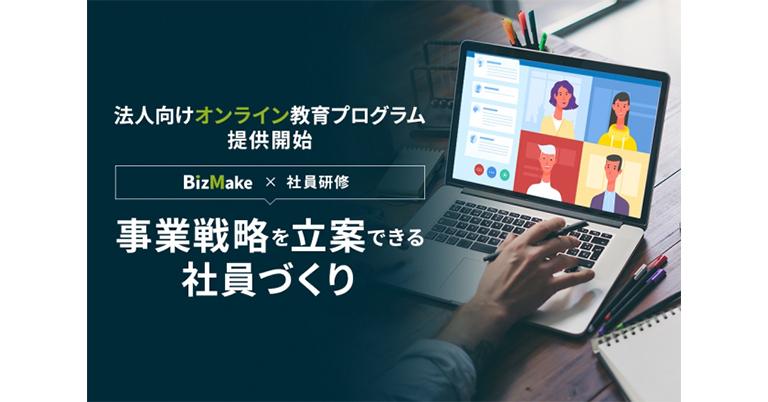 ビジネスモデルの可視化を可能にする「BizMake」。ワークショップ型研修のオンライン版を提供開始