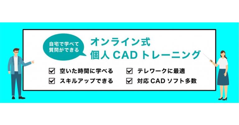 テレワークを応援!BRINGROW、オンライン式個人CADトレーニングを強化!(無料初回カウンセリング+CADレッスン有り)