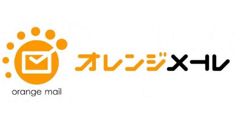小規模事業者向けメール配信サービス「オレンジメール2000」新型コロナウイルス対策で6月30日まで無償提供