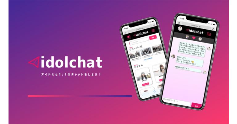 アイドルと1:1のチャットができるサービス『idolchat』が登場!