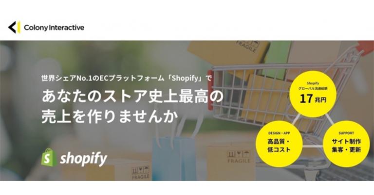 EC構築実績1000件以上の「カゴラボ」を運営するコロニーインタラクティブが「Shopify」の構築・アプリ開発・運用代行サービスを提供開始