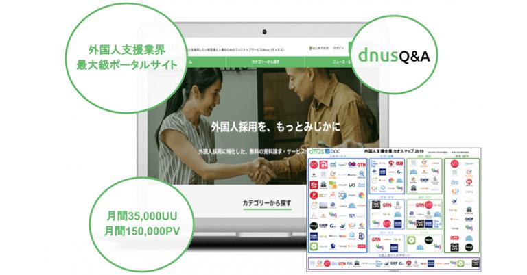 【dnusQ&A無料提供】コロナやビザで悩みを抱える外国人採用企業と外国人支援企業をつなぐ、Q&A機能をDOC株式会社が無料で提供開始!