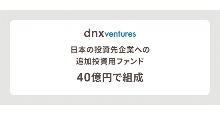 日米拠点のVC「DNX Ventures」が、日本の投資先企業への追加投資用ファンドを40億円で組成