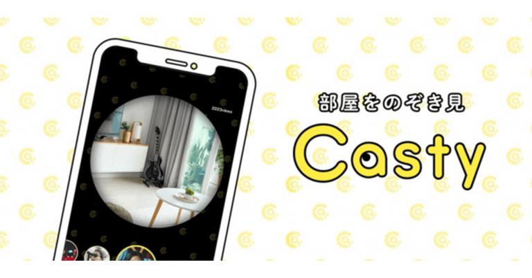 「部屋をのぞき見 Casty」iOS版アプリにてリリース