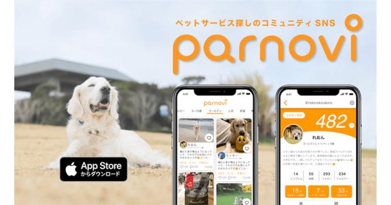 """【外出自粛で増えた""""うちの子""""と過ごす時間をシェアしよう】ペットサービス探しのコミュニティアプリ「parnovi」が正式リリース!"""