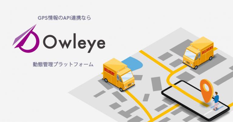 さまざまなGPSトラッカーと位置情報を活用したサービスをシームレスにつなげる動態管理プラットフォーム「Owleye」をリリース