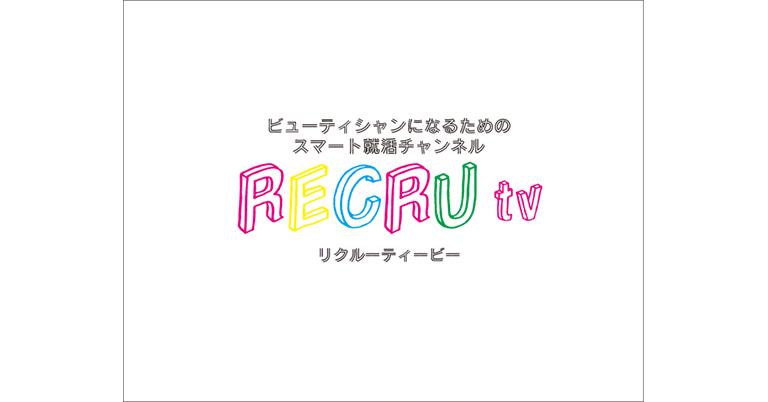 ヘアサロン等の美容サービスの就活・求人サポート動画RECRUtv(リクルーティービー)からサロンモデルによる学生の共感値を生み出す「RECRUtv vlog」サービス新登場
