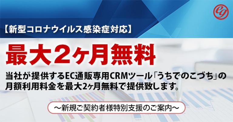【新型コロナウイルス感染症対応】最大2ヶ月無料 当社が提供するEC通販専用CRMツール「うちでのこづち」の月額利用料金を最大2ヶ月無料で提供致します。~新規ご契約者様特別支援のご案内~