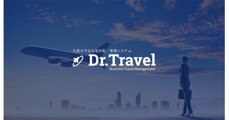 出張手配・管理システム「Dr.Travel」、全ての航空券・ホテルの直前キャンセルを可能とする「フレックスプラン」をリリース