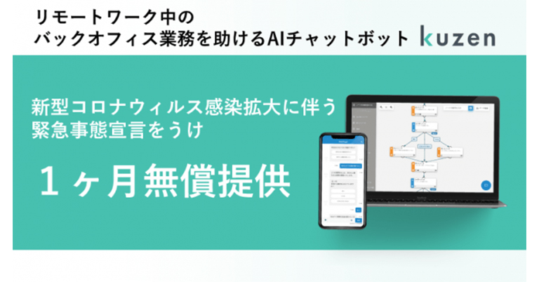株式会社コンシェルジュは、社内問い合わせを自動化する高機能AIチャットボット「kuzen」を1ヶ月間無償提供します