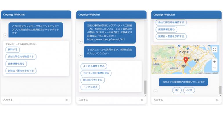 TDSE、対話型AIプラットフォーム Cognigy を活用した採用会社案内ボットを無償提供