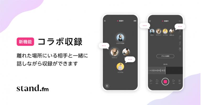"""遠隔でも音声収録が可能に。音声プラットフォーム「stand.fm」に新機能""""コラボ収録""""登場"""