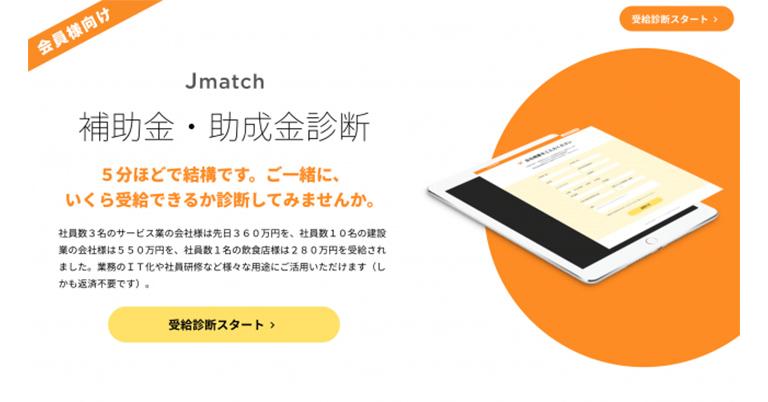 【緊急リリース】中小企業向け助成金・補助金自動診断システム(Jシステム)のOEM提供開始