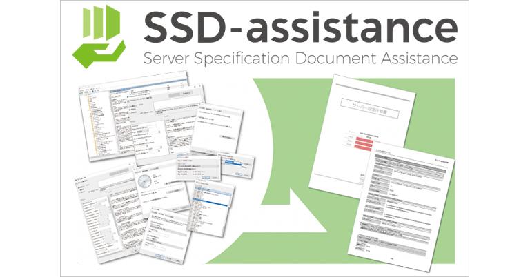 わずか3ステップ、最短5分でサーバー設定仕様書を自動生成するサービス「SSD-assistance」 最新バージョンをローンチ