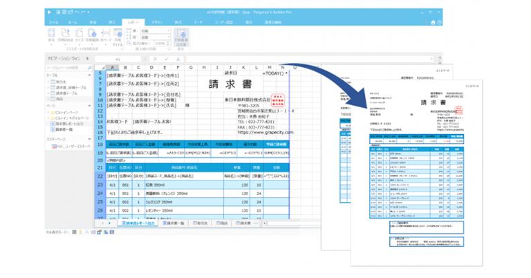 Excel・Access業務をWebシステム化!多様な帳票レイアウトも作成できるForguncy 6発売