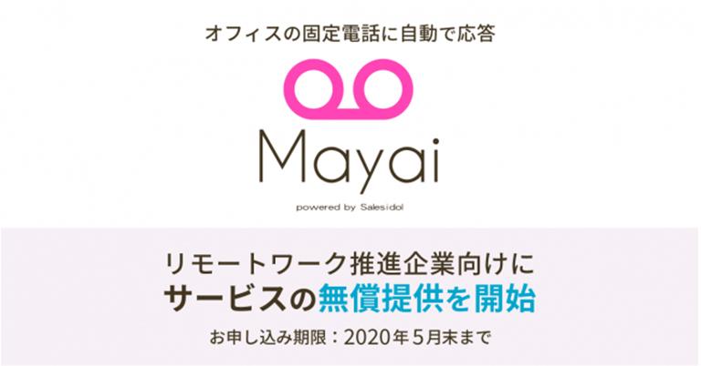 オフィスの電話AI自動応答システム『Mayai(マヤイ)』リモートワーク推進企業を対象にサービスの無償提供を開始