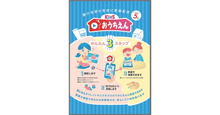 日本初 オンライン保育用 動画配信サービス「おうちえん」無料提供開始